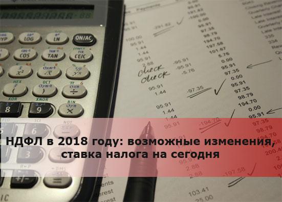 НДФЛ в 2018 году: возможные изменения, ставка налога на сегодня