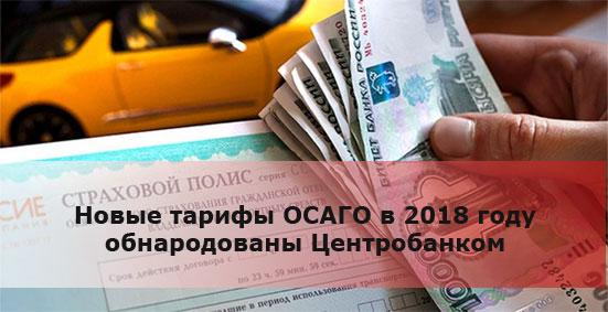 Новые тарифы ОСАГО в 2018 году обнародованы Центробанком