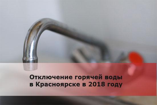 Отключение горячей воды в Красноярске в 2018 году