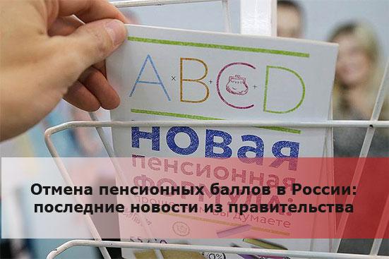 Отмена пенсионных баллов в России: последние новости из правительства