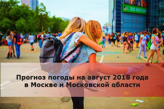 Прогноз погоды на август 2018 года в Москве и Московской области