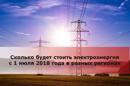 Сколько будет стоить электроэнергия с 1 июля 2018 года в разных регионах