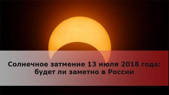 Солнечное затмение 13 июля 2018 года: будет ли заметно в России