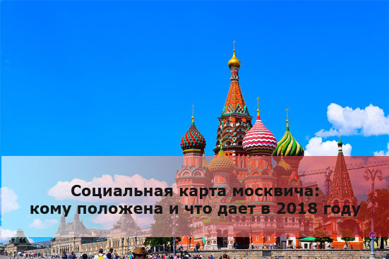 Социальная карта москвича: кому положена и что дает в 2018 году