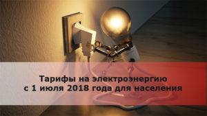 Тарифы на электроэнергию с 1 июля 2018 года для населения