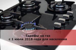 Тарифы на газ с 1 июля 2018 года для населения