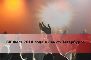 ВК Фест 2018 года в Санкт-Петербурге