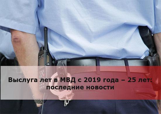 Выслуга лет в МВД с 2019 года – 25 лет: последние новости