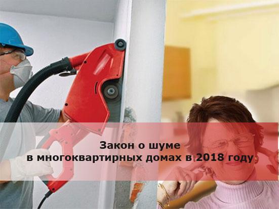 Закон о шуме в многоквартирных домах в 2018 году