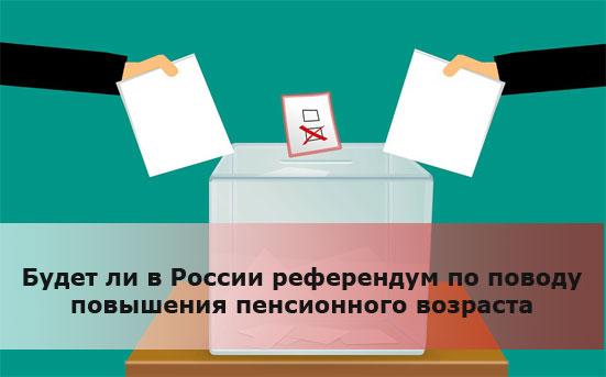 Будет ли в России референдум по поводу повышения пенсионного возраста