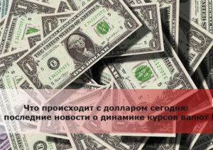Что происходит с долларом сегодня: последние новости о динамике курсов валют