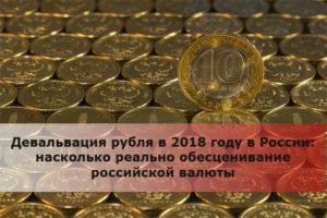 Девальвация рубля в 2018 году в России: насколько реально обесценивание российской валюты