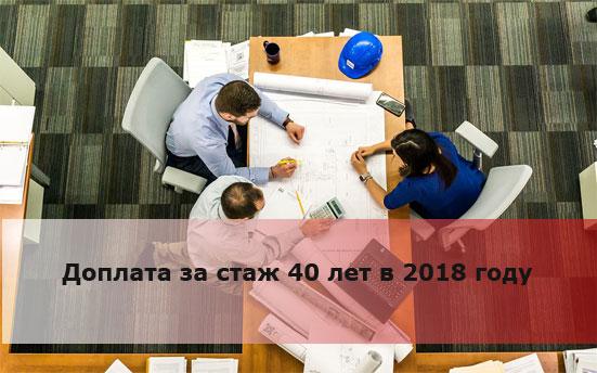 Доплата за стаж 40 лет в 2018 году
