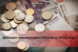 Дотации пенсионерам России в 2018 году