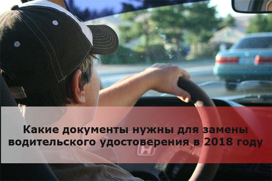 Водительские права необходимо время от времени менять. В отличие от документов типа СНИЛС, ИНН либо, скажем, свидетельства о регистрации ТС, у водительского удостоверения ограниченный срок годности. Его требуется заменять каждые 10 лет. Иногда необходимо делать это раньше. Какие документы нужны для замены водительского удостоверения в 2018 году, куда обращаться за новыми правами. Когда может понадобиться замена водительских прав, куда обращаться за новыми Есть ряд случаев, когда может потребоваться замена водительского удостоверения в 2018 году: Истечение срока действия старого удостоверения – документ выдается сроком на 10 лет, в 2018 году по плану меняют удостоверения получившие их в 2008 году. Если владелец прав поменял фамилию либо иные персональные сведения – к примеру, если после вступления в брак женщина поменяла фамилию. Если старый документ повредился/ изношен – хотя водительские удостоверения в России – это давно весьма устойчивый к внешнему воздействию пластиковый документ, все равно может быть так, что он пришел в негодность по причине механических повреждений и износа. Если старые права утеряны. Если состояние здоровье водителя поменялось так, что для этого требуется досрочное прохождение медицинской комиссии на право управления ТС и соответствующие комментарии в отведенном для них поле в документе. Если вы попали в одну из описанных ситуаций, замену водительского удостоверения в 2018 году вы можете сделать различными способами. Прежде всего, вы можете по старой проверенной схеме пойти в отделение ГИБДД. Для чего потребуется сначала собрать необходимые бумаги, уплатить пошлину, после чего записаться на прием или отстоять в отделении живую очередь. Также вы можете обратиться в МФЦ «Мои документы». С недавних пор в них ввели услугу замены водительского удостоверения, что сращу облегчило жизнь множества автолюбителей. Еще один способ – заявление на замену водительских прав через «Госуслуги». Если вы имеете подтвержденную учетную запись на «Госуслугах», то 
