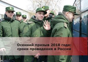 Осенний призыв 2018 года: сроки проведения в России