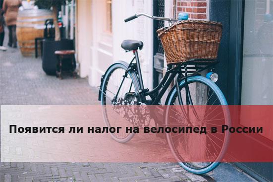 Появится ли налог на велосипед в России