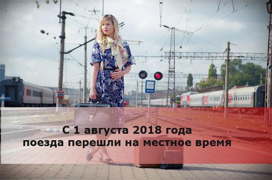 С 1 августа 2018 года поезда перешли на местное время