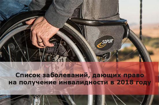 Список заболеваний, дающих право на получение инвалидности в 2018 году