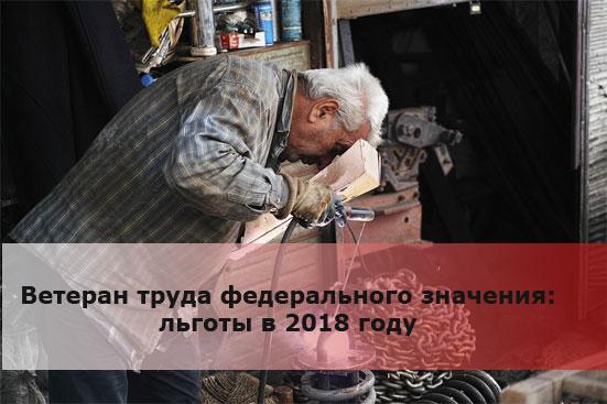 Ветеран труда федерального значения: льготы в 2018 году
