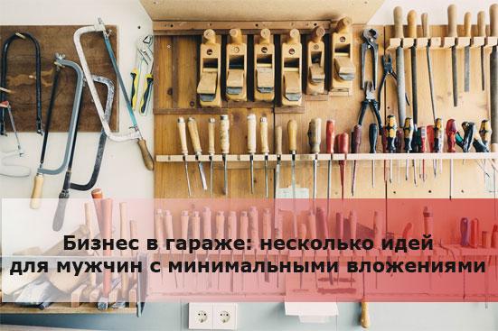 Бизнес в гараже: несколько идей для мужчин с минимальными вложениями