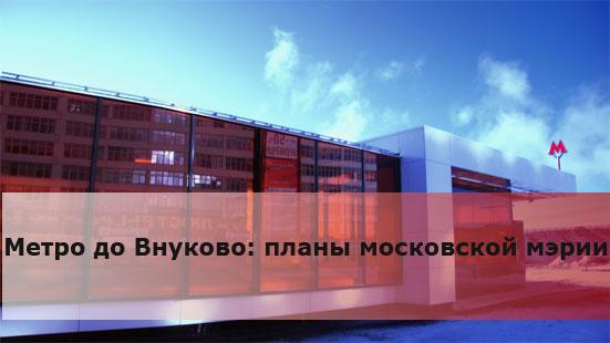 Метро до Внуково: планы московской мэрии