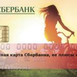 Молодежная карта Сбербанка, ее плюсы и минусы