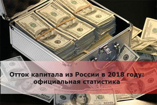 Отток капитала из России в 2018 году: официальная статистика