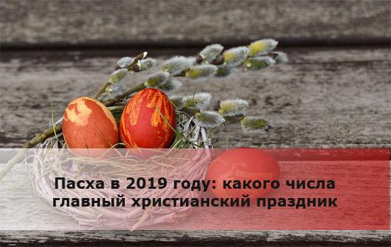 Пасха в 2019 году: какого числа главный христианский праздник