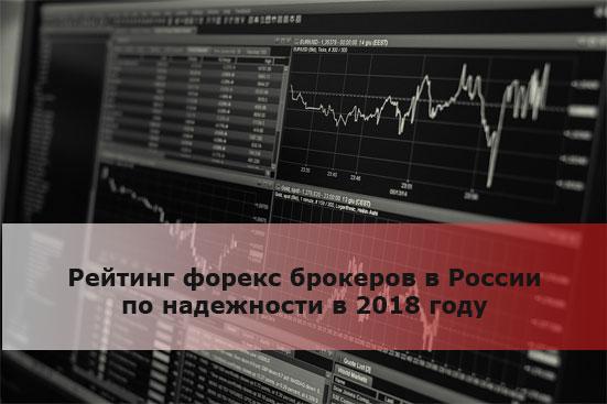 Рейтинг форекс брокеров в России по надежности в 2018 году