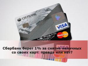 Сбербанк берет 1% за снятие наличных со своих карт: правда или нет?