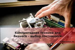 Компьютерная техника для бизнеса - выбор поставщика