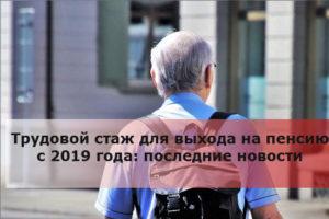 Трудовой стаж для выхода на пенсию с 2019 года: последние новости