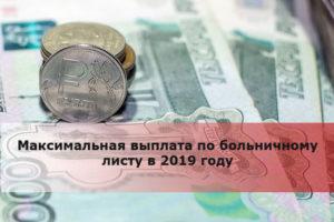 Максимальная выплата по больничному листу в 2019 году