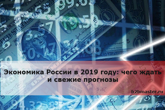 Экономика России в 2019 году чего ждать и свежие прогнозы
