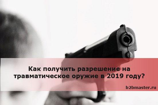 Как получить разрешение на травматическое оружие в 2019 году?