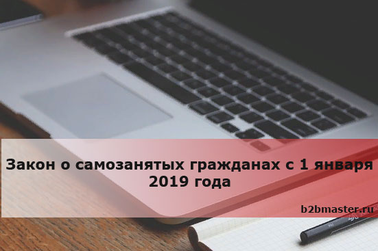 Закон о самозанятых гражданах с 1 января 2019 года