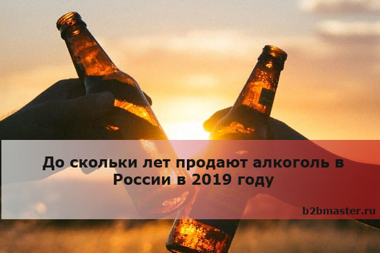 До скольки лет продают алкоголь в России в 2019 году