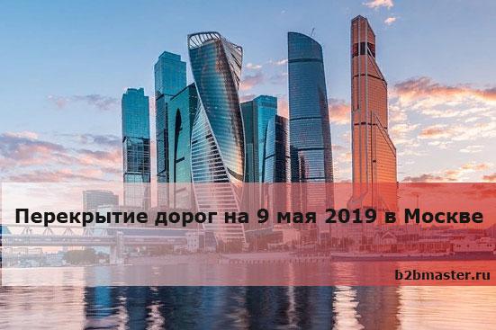 Перекрытие дорог на 9 мая 2019 в Москве