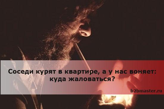 sosedi-kuryat-v-kvartire-a-u-nas-vonyaet-kuda-zhalovatsya