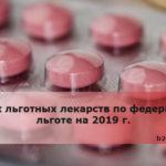 Список льготных лекарств по федеральной льготе на 2019 г.
