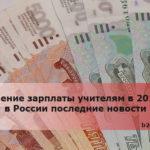 Повышение зарплаты учителям в 2019 году в России последние новости