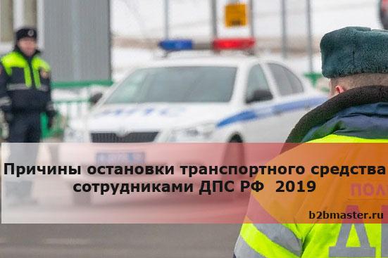 prichiny-ostanovki-transportnogo-sredstva-sotrudnikami-dps-rf-2019