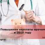 Повышение зарплаты врачам в 2019 году