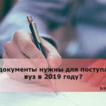 Какие документы нужны для поступления в вуз в 2019 году?