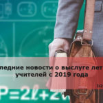 Последние новости о выслуге лет для учителей с 2019 года