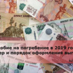 Пособие на погребение в 2019 году - размер и порядок оформления выплаты
