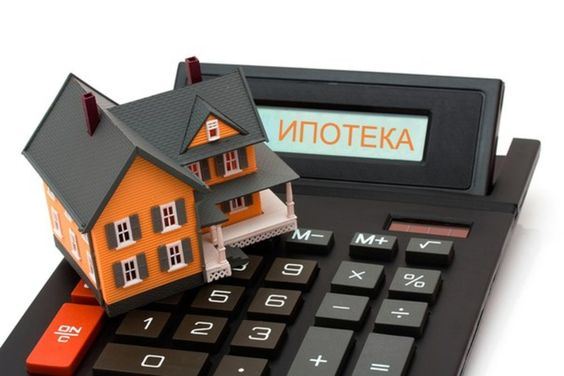 Ипотека в 2020 - 2021 г.