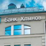 вход в личный кабинет хлынов банк