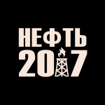Прогноз цен на нефть в 2017 году, что говорят мировые аналитики